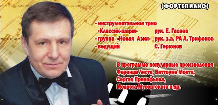 Пианист Евгений Гасаев выступит с программой Viva Classica