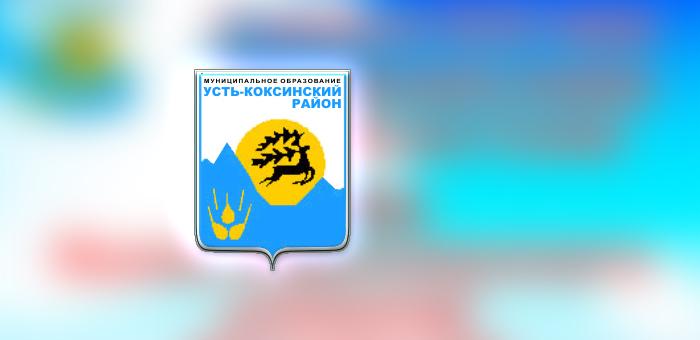 Дни Усть-Коксинского района пройдут в Горно-Алтайске