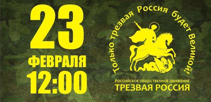 В День защитника Отечества в Горно-Алтайске состоится трезвая пробежка
