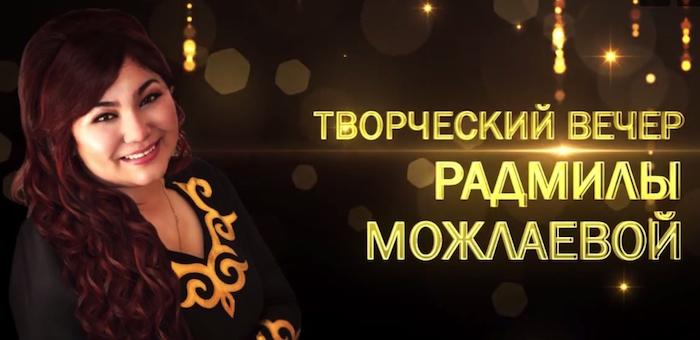 Новый концерт Радмилы Можлаевой