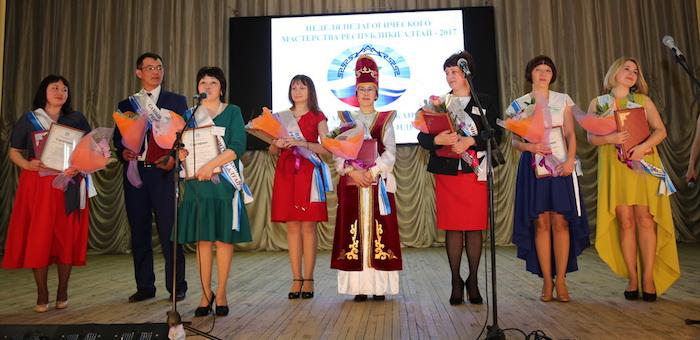 В Республике Алтай определены лучшие педагоги 2017 года