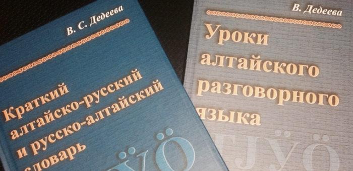 Вышел в свет самоучитель алтайского разговорного языка