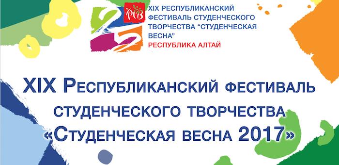 Фестиваль «Студенческая весна» пройдет в Горно-Алтайске