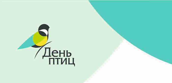 В Горно-Алтайске пройдет День птиц