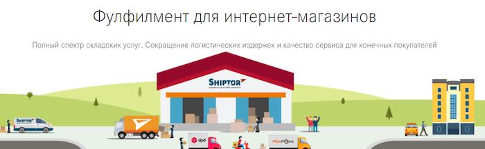 Фулфилмент для интернет-магазина от агрегатора Шиптор