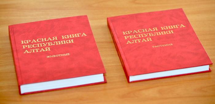 Закон о Красной книге принят в Республике Алтай