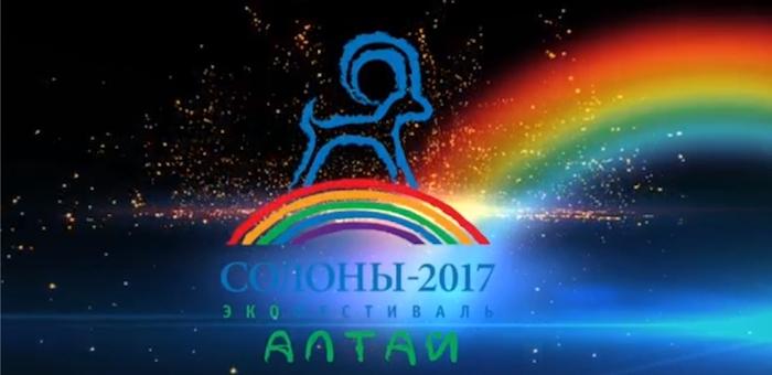 Благотворительный фестиваль «Солоны» пройдет в Республике Алтай