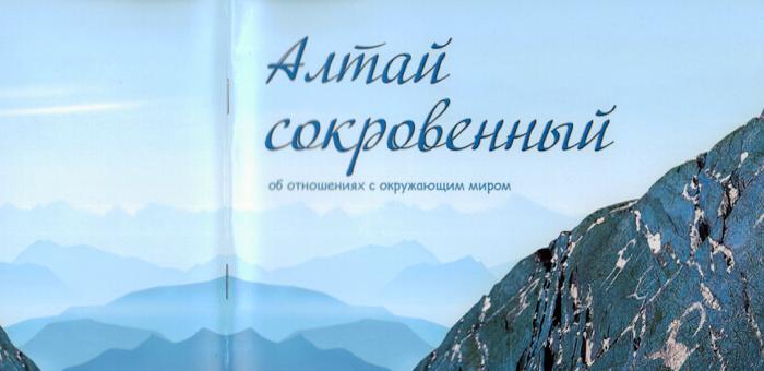 Вышел в свет уникальный «этноповеденческий» сборник «Алтай сокровенный»
