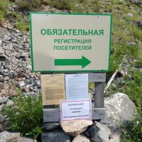 Маршрут на водоскат Учар готов к приему туристов