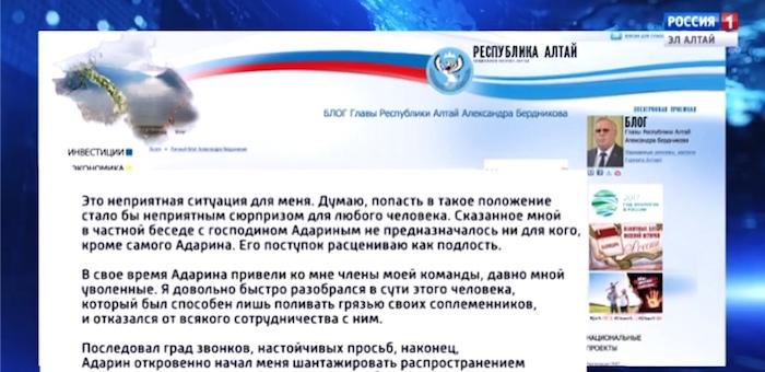Глава республики извинился за скандальную аудиозапись
