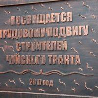Памятник дорожникам открыли на Чуйском тракте
