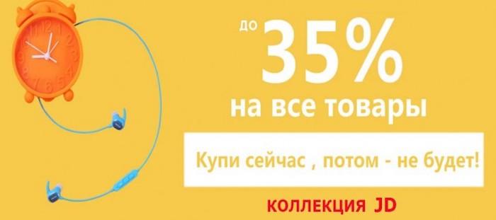 Украинский стартап promocodius.com завоевывает новые рынки
