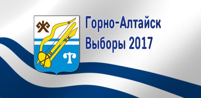Список кандидатов в депутаты горно-алтайского горсовета по одномандатным округам