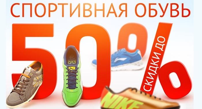 Как сэкономить на покупке фирменных кроссовок в магазине 'Adidas'