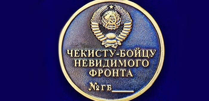 Бывший чекист незаконно получил более миллиона рублей пенсионных выплат