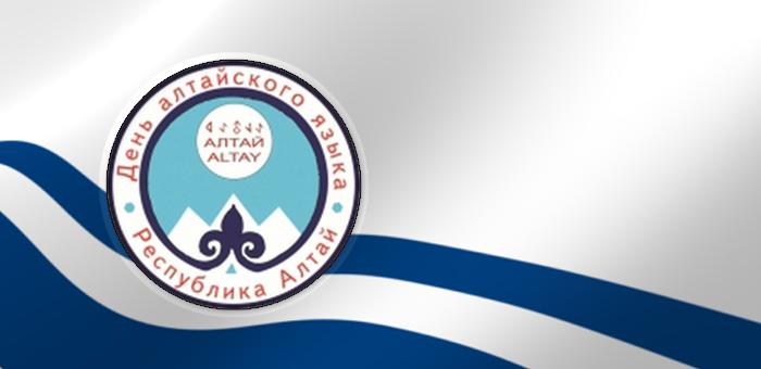 День алтайского языка отметят в Республике Алтай