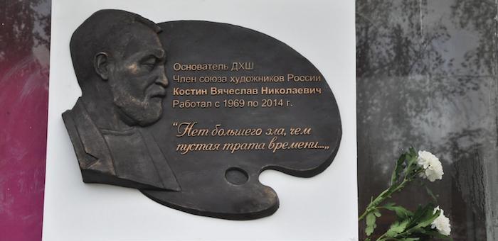 В Детской художественной школе открыли мемориальную доску Вячеславу Костину