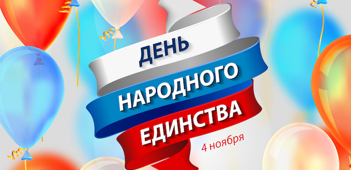 Более 70 мероприятий пройдет в Республике Алтай в рамках празднования Дня народного единства