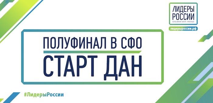 Представители Горного Алтая вышли в полуфинал конкурса «Лидеры России» по Сибири