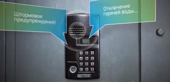 В 30 многоквартирниках Горно-Алтайска установили «умные» домофоны