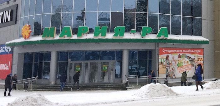 Роспотребнадзор провел проверку во всех магазинах «Мария-Ра»