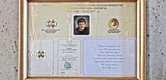 В Барнауле отслужили панихиду по Анатолию Банных