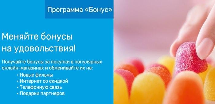 Абоненты «Ростелекома» получают бонусы за онлайн-покупки