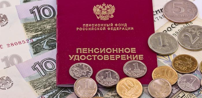 Пенсии с 1 апреля в среднем увеличились на 290 рублей