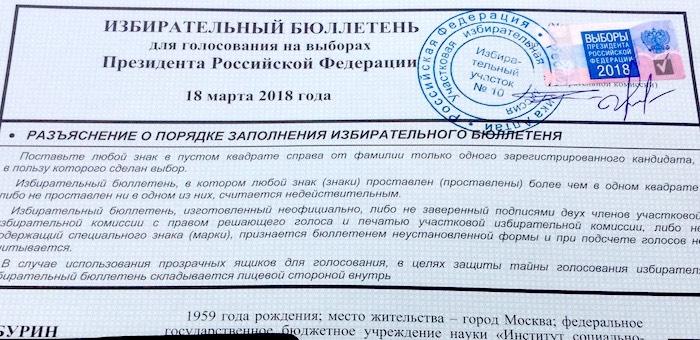 Путин получил в Республике Алтай 70% голосов