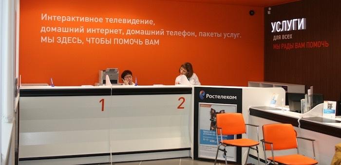 Центр продаж и обслуживания «Ростелекома» переехал в другое помещение