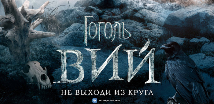«Вий» — главный российский триллер снова на экранах и снова пугает