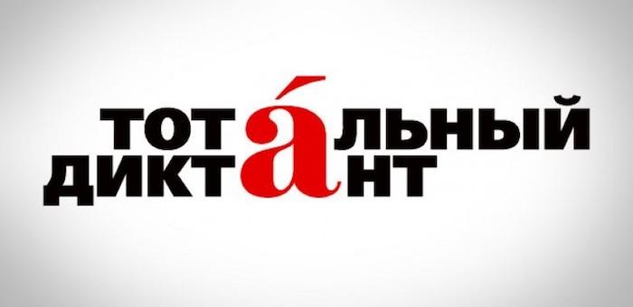 «Тотальный диктант» напишут в Горно-Алтайске