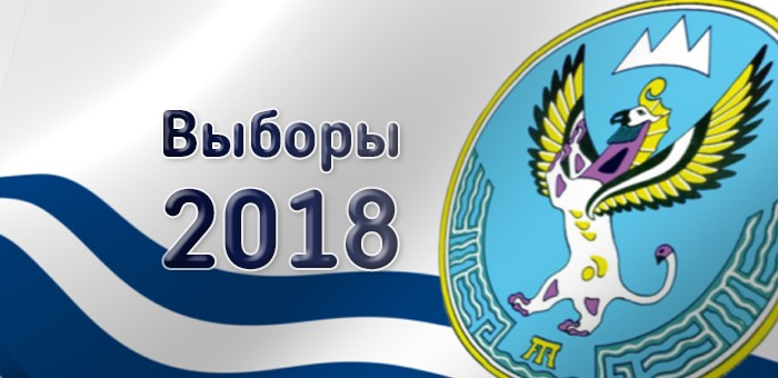 В единый день голосования на Алтае состоятся масштабные выборы