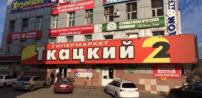 Работу двух торговых центров и ночного клуба могут приостановить в Горно-Алтайске