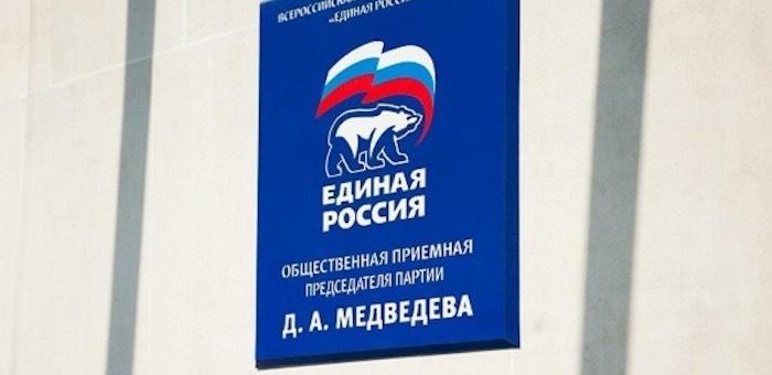 В «Единой России» пройдет тематический прием для абитуриентов