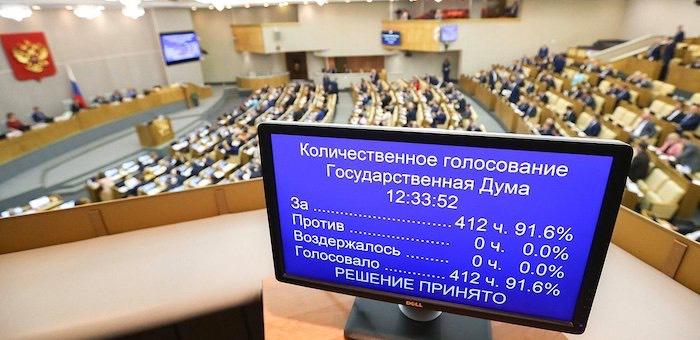 Депутаты Госдумы с Алтая стали соавторами антиамериканского законопроекта