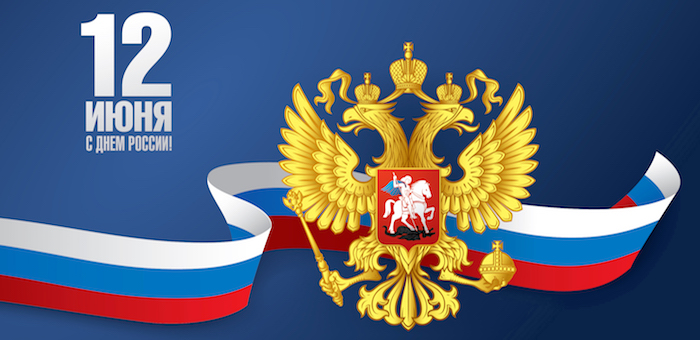 День России отметят в Горно-Алтайске. Программа мероприятий