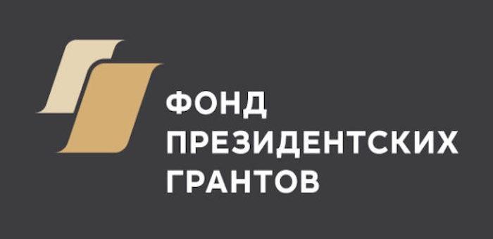 Президентские гранты получат 15 общественных организаций из Республики Алтай