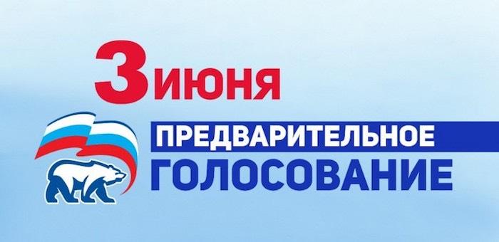 «Единая Россия» откроет 97 участков в день предварительного голосования 3 июня