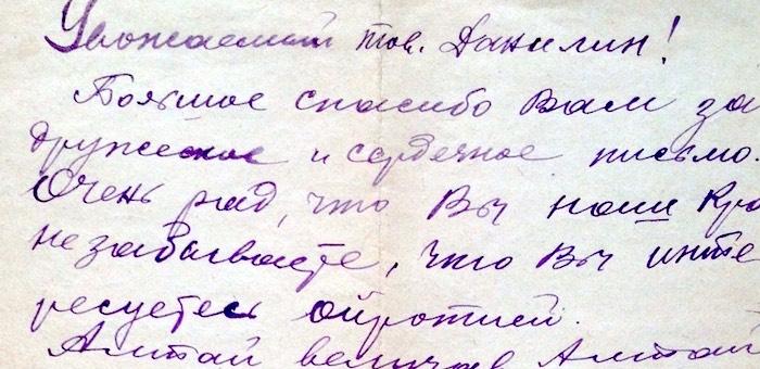 Новые автографы Павла Кучияка появились в Национальном музее