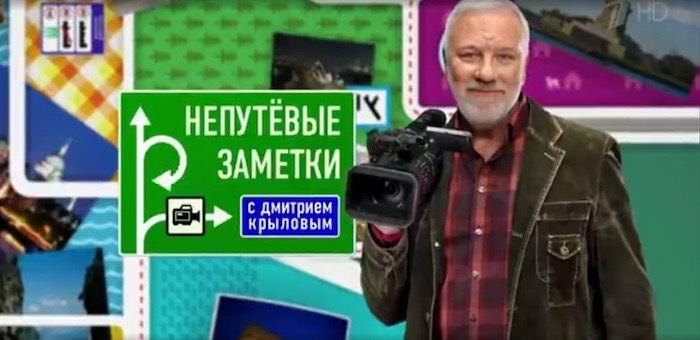 Выпуск «Непутевых заметок», посвященный Горному Алтаю, показали на Первом канале