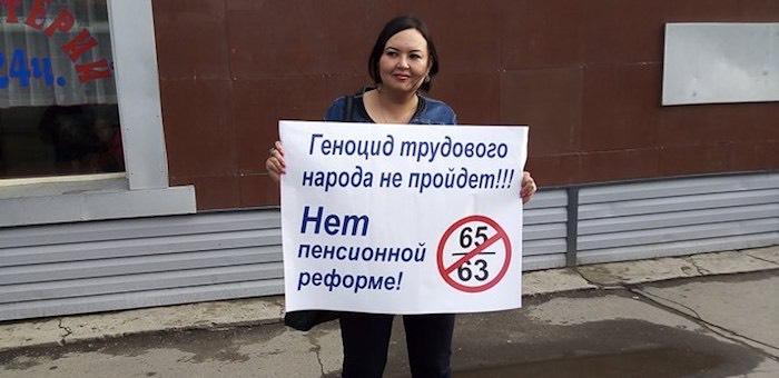 Власти не согласовали проведение митинга против пенсионной реформы на центральной площади