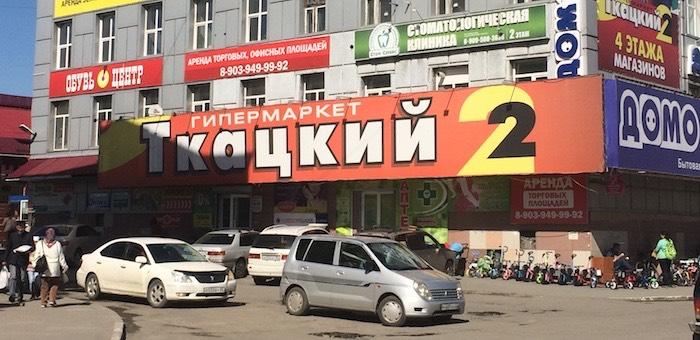Руководство города провело совещание с собственниками торговых центров на рынке «Ткацком»
