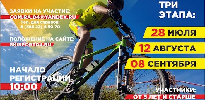 В Горно-Алтайске пройдут соревнования по горному велосипеду