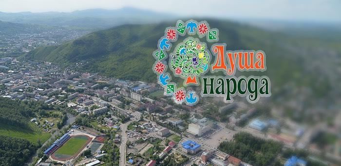 Фестиваль «Душа народа» пройдет в Горно-Алтайске в День города