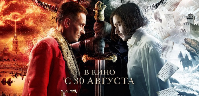 «Страшная месть»: на экраны выходит заключительная часть трилогии о Гоголе