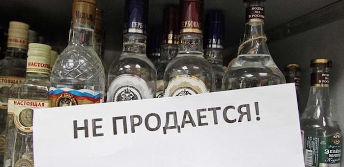 1 сентября в республике будет запрещена продажа алкоголя