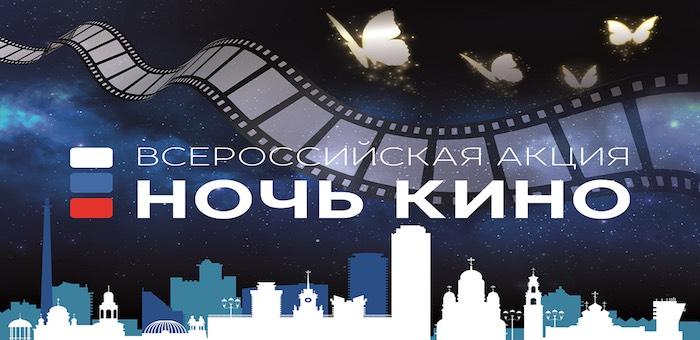 «Ночь кино»: вход свободный