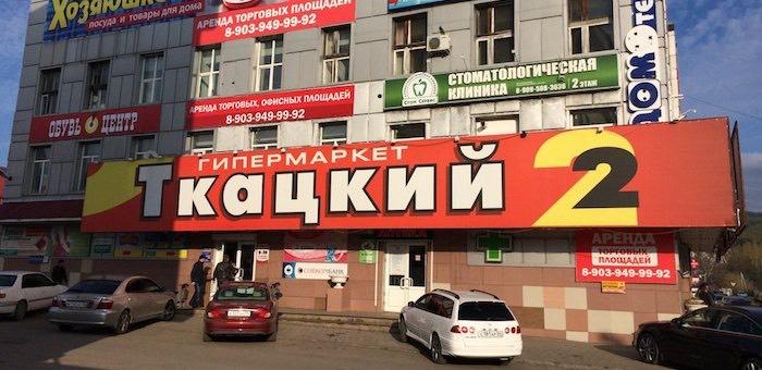 Власти обсудили ситуацию в торговых центрах «Ткацкий» и «Ткацкий 2»