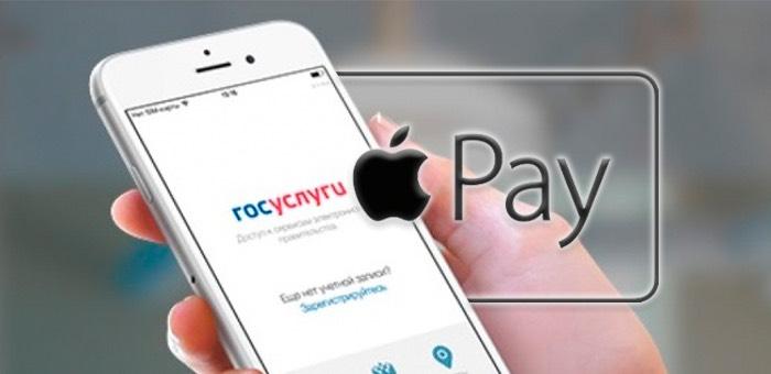 Пользователям мобильного приложения «Госуслуги» теперь доступна оплата с помощью Apple Pay